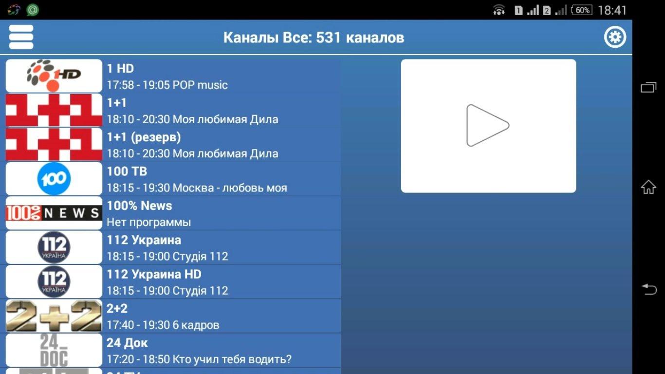 файл apk torrent версия 5 2 2