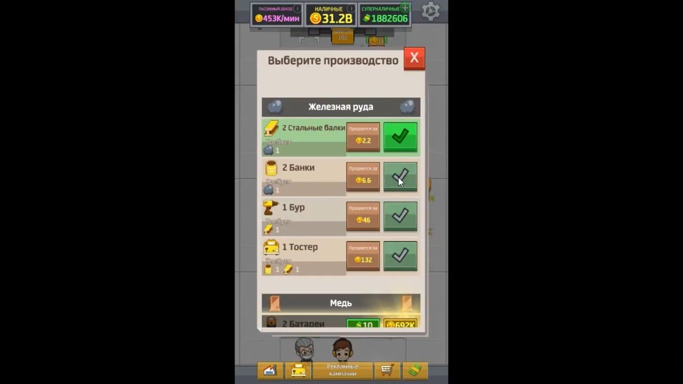 Factory idle hacked | Idle Factory Tycoon Hack, Cheats, Tips